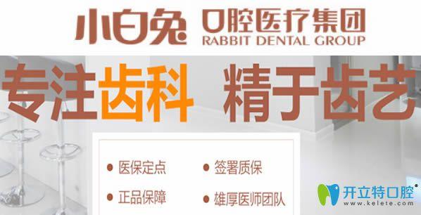 公布西安小白兔口腔收费价目表和牙齿矫正前后对比照