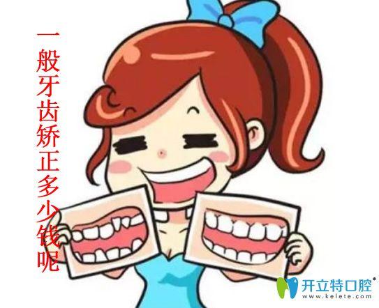 北京维尔口腔医生告诉你:一般矫正牙齿多少钱?