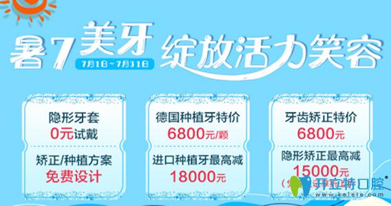 深圳诺德齿科暑7美牙价格表,青少年牙齿矫正费用低至6800元