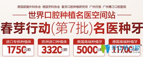 广州穗江口腔春芽行动进口种植牙1750元起,隐形矫正8500元起