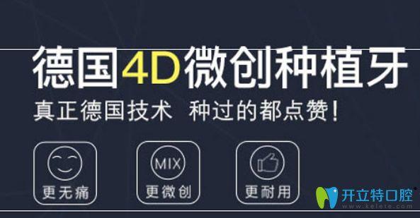 雅度口腔德国4D微创种植牙技术优势