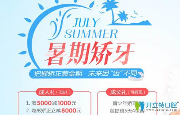 深圳拜博口腔暑期活动送福利啦 牙齿矫正满5000元立减1000元