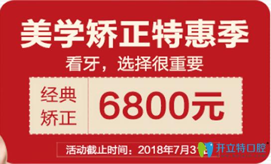提供深圳宏山齿科7月牙齿矫正特惠季价格表 经典矫正6800元