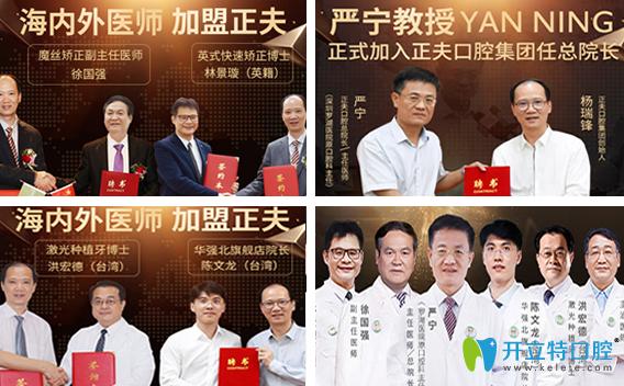 在严宁、林景璇、洪宏德、陈文龙等领导下的正夫口腔医生团队