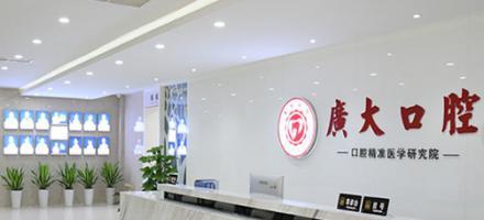 广州广大口腔门诊部