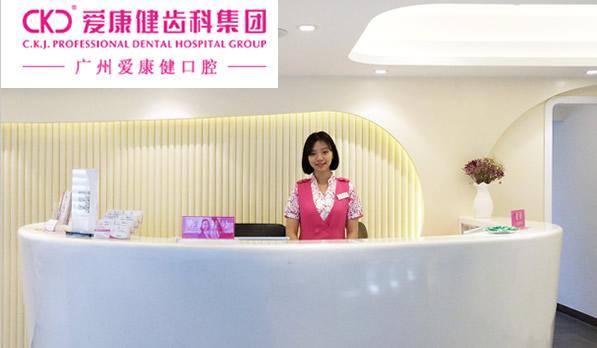 广州爱康健口腔门诊部