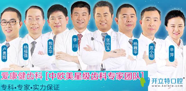 广州爱康健口腔医生团队
