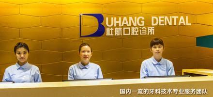 深圳杜航口腔诊所