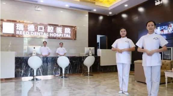 广州瑞德口腔医院