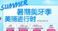 只想展示广州爱康健口腔暑期优惠价格表 没想加效果案例