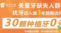 韶关优牙口腔周年庆典全新价格表上线,30颗种植牙0元送