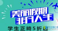 深圳希思口腔暑期优惠 隐形矫正15000元起,进口种植牙种1送1