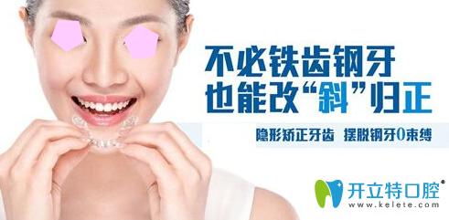 隐形牙齿矫正多少钱,效果怎么样?详解牙齿矫正有关知识