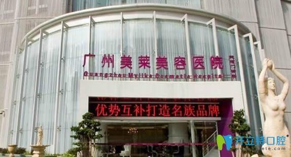 暑期去广州美莱做牙齿矫正多少钱?本院口腔科价格表公布
