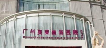广州美莱口腔医院