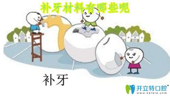 补牙多少钱?2018惠州口腔医院补牙洞的材料及价格表公布
