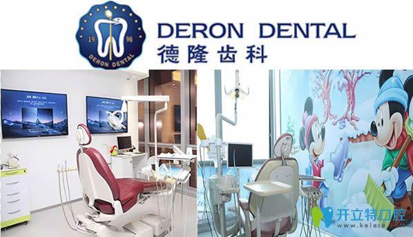 广州德隆齿科做牙齿矫正贵吗?本院的收费价格表今日公布