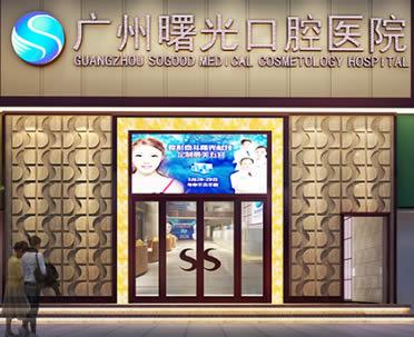 广州曙光口腔医院