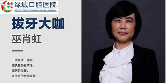 杭州绿城口腔深度揭秘 不遵守拔牙前后注意事项有哪些危害