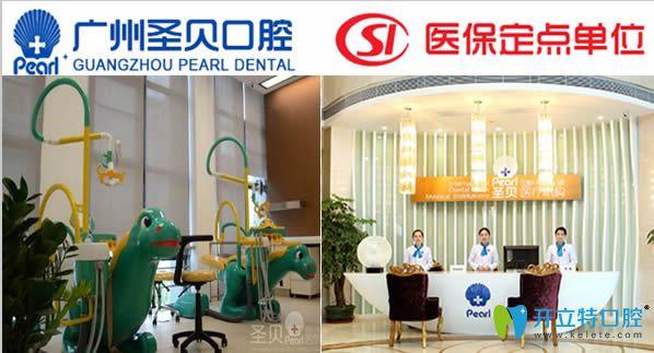 广州圣贝牙科医院收费贵不贵?公布本院的口腔项目价格表