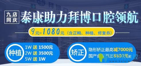 广州拜博口腔暑期收费价格表曝光,隐形矫正可减7000元