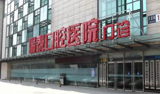 北京瑞泰口腔医院
