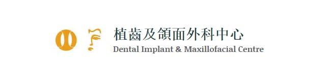 香港植齒及頜面外科中心