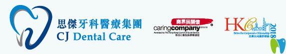 香港思傑牙科醫療集團
