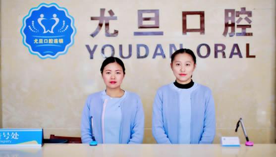 上海尤旦口腔医院