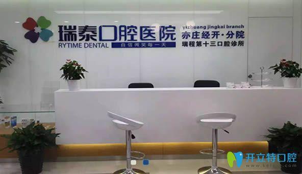 公布北京瑞泰口腔收费价格表及本院牙科医生的名单