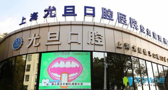 上海尤旦口腔外景图