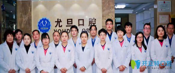 上海尤旦口腔医生团队图