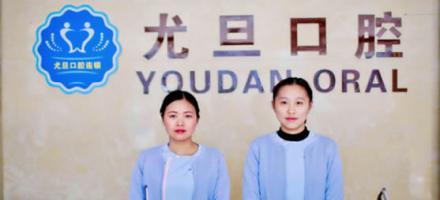 上海尤旦口腔门诊部