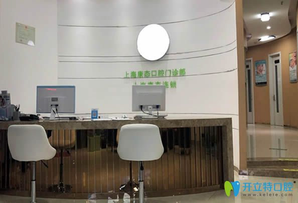 公布上海康态口腔收费价格表 包含种植牙及牙齿矫正等项目
