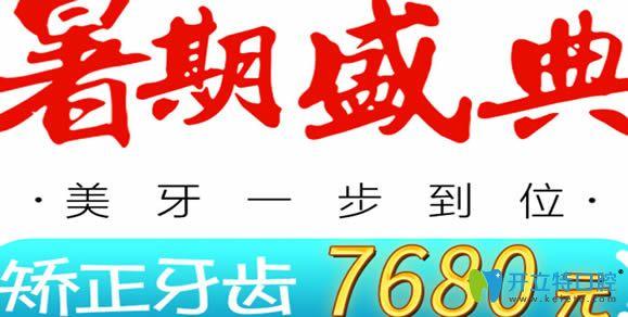 上海尤旦口腔价格贵不贵?暑期优惠价格表牙齿矫正才7680元