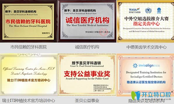上海圣贝口腔所获荣誉证书