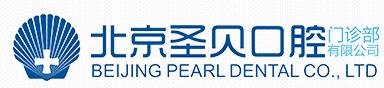北京圣贝口腔门诊部