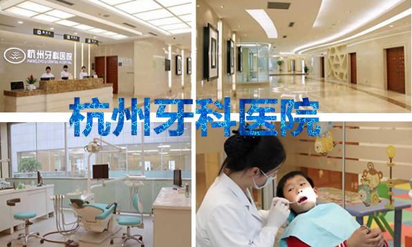 杭州牙科怎么样是公立的吗 价目表+资质+效果案例公布