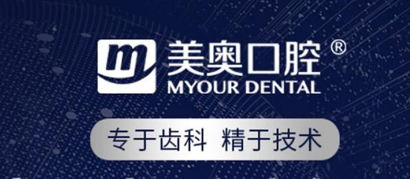 美奥口腔在上海牙科排名怎么样 看牙价格表+效果公布