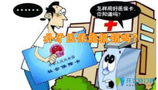 在杭州口腔医院补牙医保能报销吗