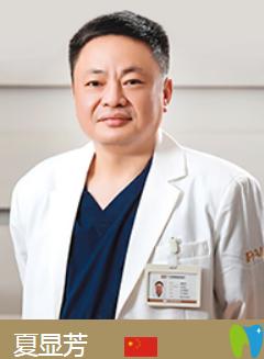 深圳鹏程口腔医院夏显芳