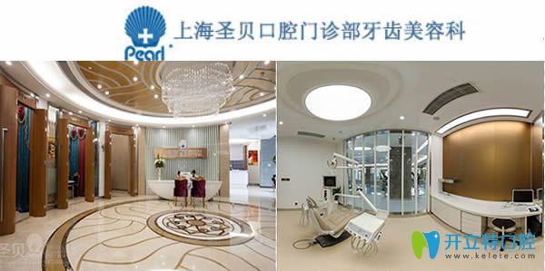 上海圣贝口腔收费贵吗?来看种植牙及牙齿矫正等项目价格表