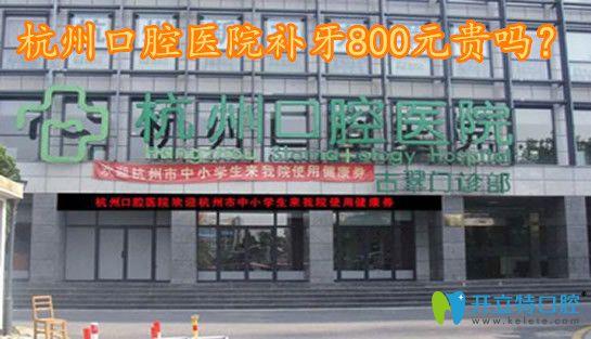 杭州口腔医院价目表里显示补牙800元贵吗?医保能报销吗?