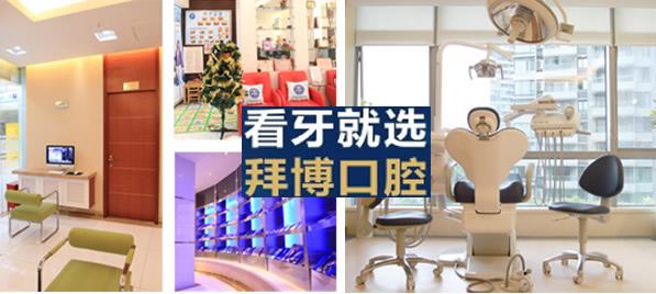 大家关注较多的是 上海拜博口腔收费价格表及实力怎么样