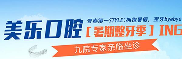 上海美乐口腔暑期牙齿矫正价格8.8折 还有九院正畸医生亲诊
