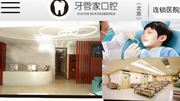 北京美年(牙管家)口腔诊所