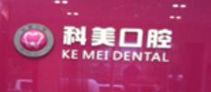 上海科美口腔医院