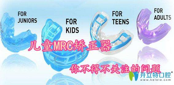 儿童MRC矫正器除了价格外,你不得不关注的几个问题