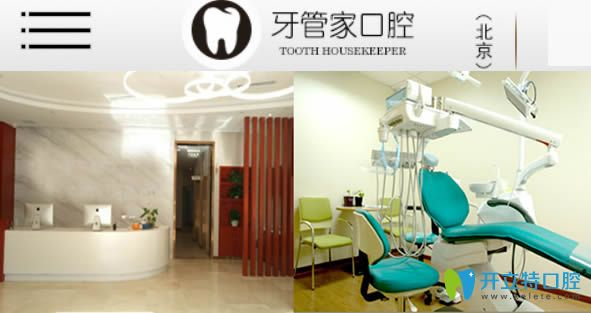 北京美年口腔收费怎么样?种植牙及牙齿矫正价格表展示