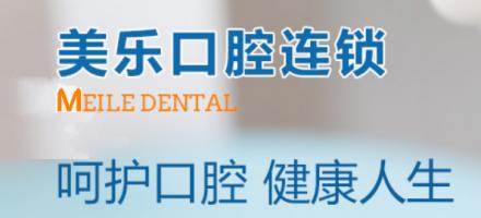 上海美乐口腔门诊部